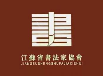 """江苏省书法""""同心战疫""""主题作品展征稿启事(2020年3月31日截稿)"""