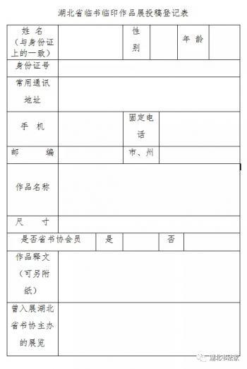 湖北省临书临印作品展征稿启事(延期至2020年4月20日截稿)