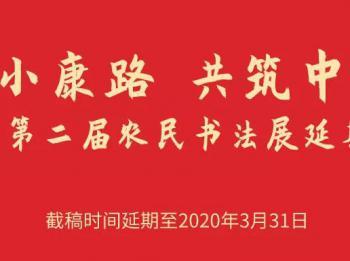 河北省第二届农民书法展征稿启事(延期至2020年3月31日截稿)