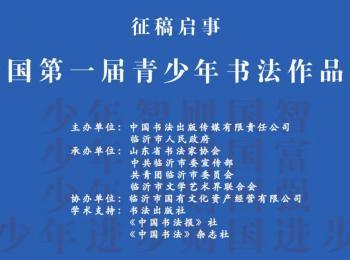 全国第一届青少年书法作品展征稿启事(2020年7月10日截稿)
