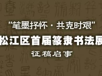 笔墨抒怀·共克时艰——上海市松江区首届篆隶书法展征稿启事(延期至2020年5月15日…