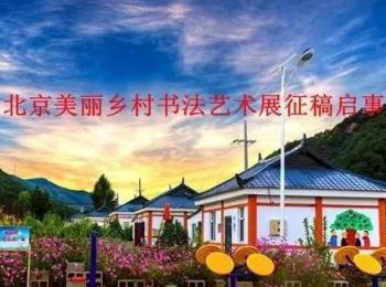 第九届北京美丽乡村书法艺术展征稿启事(2020年6月30日截稿)