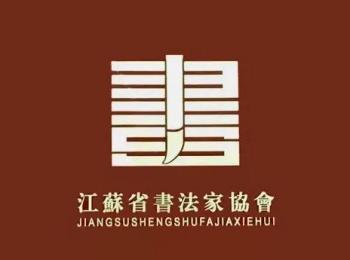 """第三届""""江苏省文艺大奖·书法奖""""评选征稿启事(2020年8月15日截稿)"""