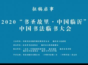 """2020""""书圣故里·中国临沂""""中国书法临书大会征稿启事(2020年8月10日截稿)"""