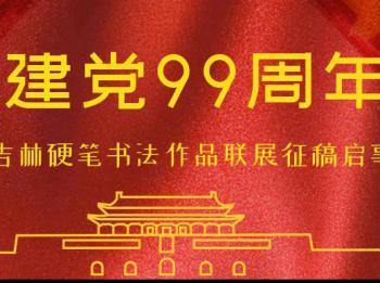 庆祝中国共产党成立99周年江苏吉林硬笔书法作品联展征稿启事(2020年6月20日截稿)