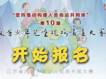 第十届江苏省少年儿童现场书画大赛征稿启事(初赛2020年7月30日截稿)