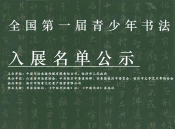 全国第一届青少年书法作品展入展名单公示