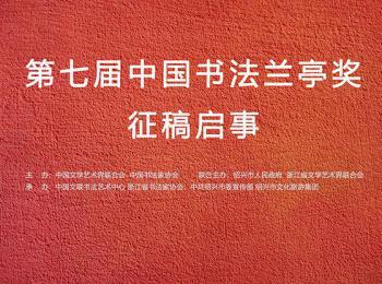 第七届中国书法兰亭奖征稿启事(2021年1月31日截稿)