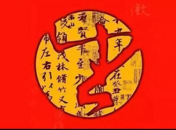 第七届中国书法兰亭奖投稿登记表(word格式)