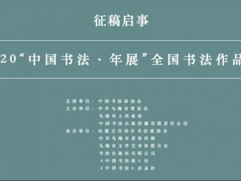 """2020""""中国书法·年展""""征稿启事(2021年3月31日截稿)"""