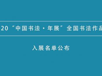 """2020""""中国书法·年展""""全国书法作品展入展名单公布"""