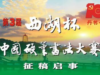 """第三届""""西湖杯""""中国硬笔书法大赛征稿启事(2021年8月15日截稿)"""