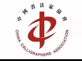 """2021""""中国书法·年展""""全国楷书作品展征稿启事(2021年7月31日截稿)"""