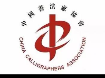 """2021""""中国书法·年展""""全国行书、草书作品展征稿启事(2021年8月15日截稿)"""