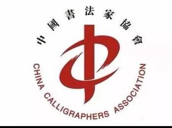 """2021""""中国书法·年展""""全国篆书、隶书、篆刻作品展征稿启事(2021年7月31日截稿)"""