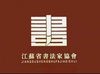 墨香百年——江苏省行草书作品展征稿启事(2021年7月31日截稿)