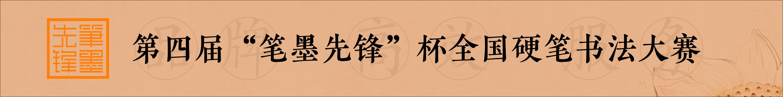 """第四届""""笔墨先锋""""杯全国硬笔书法大赛征稿启事(2019年5月10日截稿)"""