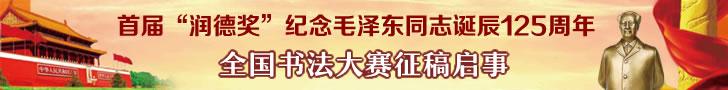 """首届""""润德奖""""纪念毛泽东同志诞辰125周年全国书法大赛征稿启事(11月31日截稿)"""