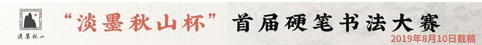 """""""淡墨秋山杯""""首届硬笔书法大赛征稿启事(2019年8月10日截稿)"""