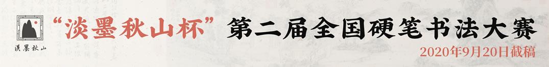 """""""淡墨秋山杯""""第二届全国硬笔书法大赛征稿启事(2020年9月20日截稿)"""