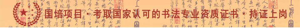 中国书画等级测评硬笔书法培训师(佛山·一期)暨全国规范字书写注册教师、中国硬笔书法协会注册书法教师资质认证交流会通知