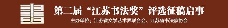 """第二届""""江苏书法奖""""评选征稿启事(2017年6月20日截稿)"""