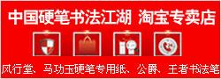 中国硬笔书法在线淘宝店