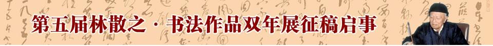 """""""第五届林散之·书法作品双年展征稿启事(2018年9月18日截稿)"""