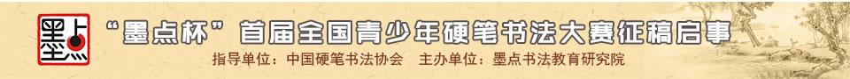 """""""墨点杯""""首届全国青少年硬笔书法大赛征稿启事(2018年10月15日截稿)"""