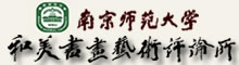 南京师范大学 文化产业研究院 和美书画艺术评论所