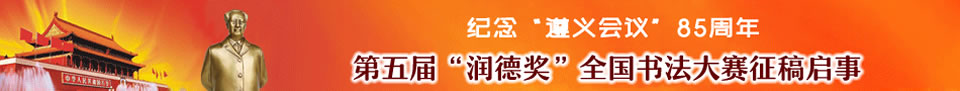 """第五届""""润德奖""""纪念""""遵义会议""""85周年全国书法大赛征稿启事(2020年10月31日截稿)"""