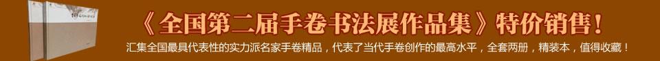 《全国第二届手卷书法展作品集》包邮销售
