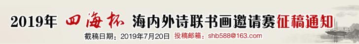 """2019年""""四海杯""""海内外诗联书画邀请赛征稿启事(2019年7月20日截稿)"""