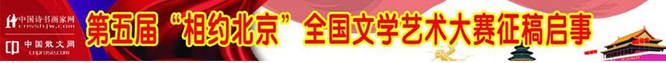 """第四届""""相约北京""""全国文学艺术大赛征稿启事"""