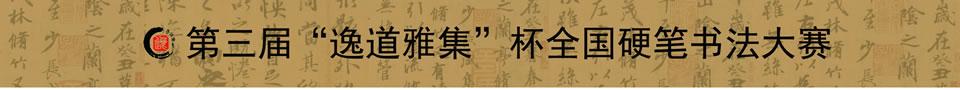 """""""第三届""""逸道雅集""""杯全国硬笔书法大赛征稿启事(2019年10月31日截稿)"""