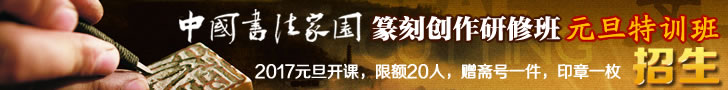 """中国书法家园""""篆刻创作研修班""""(元旦特训班)招生,2017年1月1日开课!"""