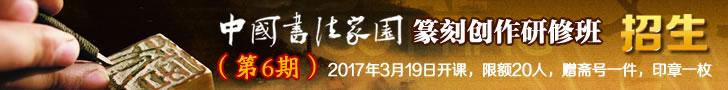 """中国书法家园""""篆刻创作研修班""""(第6期)招生,2017年3月19日开课!"""